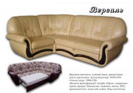 Угловой диван Версаль