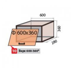 Модуль №10 в 600-360 верх кухни