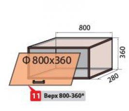 Модуль №11 в 800-360 верх кухни