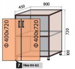 Модуль №7 н 800-820 низ кухни