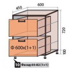 Модуль №10 ш 600-820 (1+1) низ кухни