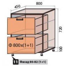 Модуль №11 ш 800-820 (1+1) низ кухни