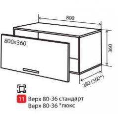 Модуль №11 в 800-360 верх кухни «Альта»