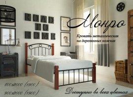 Металлическая кровать Монро, деревянные ножки