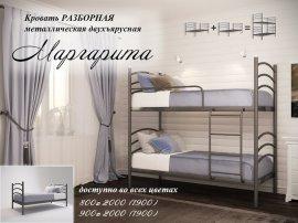 Двухъярусная кровать Маргарита - 80х190-200см