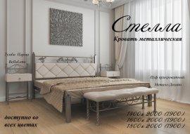 Двуспальная кровать Стелла 160х190-200 см