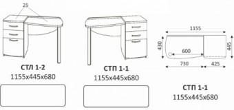 Стол-трюмо СТП 1-1/СТЛ1-2 Планета Луна