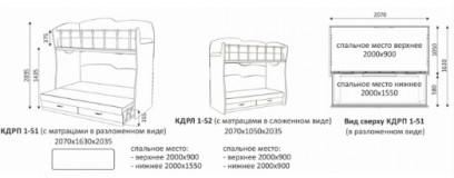 Кровать  двухъярусная КДРП 1-51/КДРЛ 1-52 Планета Луна