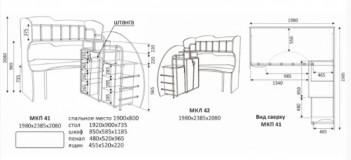 Мебельный комплект МК П 41/МК Л 42 (с лестницей) Планета Луна