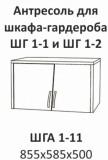 Антресоль к шкафу-гардеробу ШГА 1-11/2-11 Планета Луна
