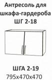 Антресоль к шкафу-гардеробу ШГА 1-19/ 2-19 Планета Луна