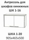 Антресоль к шкафу-гардеробу ШКА 1-20/ 2-20 Планета Луна