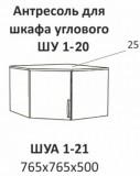 Антресоль угловая ШУА 1-21/ 2-21 Планета Луна
