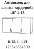 Антресоль к шкафу-гардеробу ШГА 1-113/ 2-113 Планета Луна