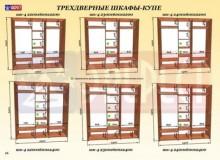 Шкаф-купе 3-х дверный ШК-4 Эверест 2600*450(600)*2400