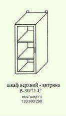 В-30/71-С кухня К-1