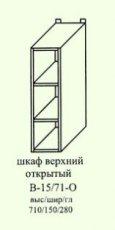 В-15/71-0 кухня К-1