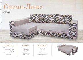 Угловой диван Сигма-Люкс