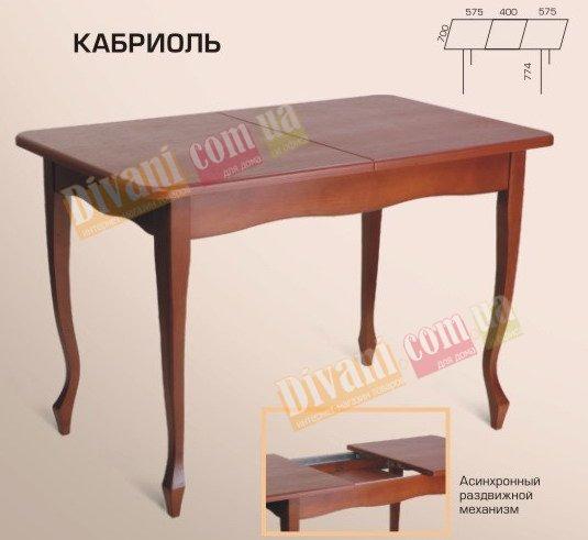 Стол раскладной Кабриоль МДФ-шпон