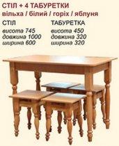 Стол кухонний + 4 табуретки (16 мм)