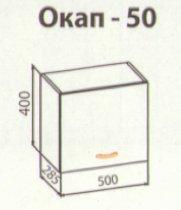 Окап 50 кухня Анна
