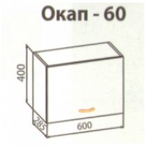 Окап 60 кухня Анна