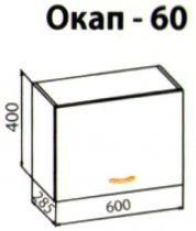 Окап 60 кухня Оля
