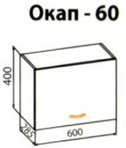Окап 60 кухня Ева