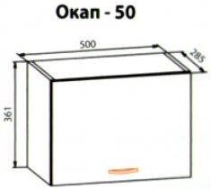 Окап 50 кухня Кармен