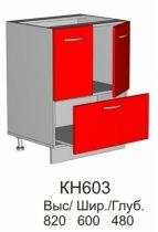 Шкаф нижний КН 603 (без столешницы) кухни Колибри