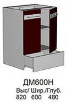 Модуль ДМ 600 Н (без столешницы) кухни Джаз
