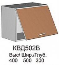Модуль КВД 502 В кухни Квадро