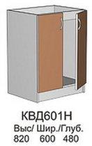 МодульКВД 601 Н (без столешницы)  кухни Квадро