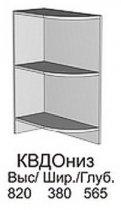 Модуль КВД окончание низ кухни Квадро