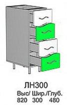 Модуль ЛН 300 (без столешницы) кухни Лайм