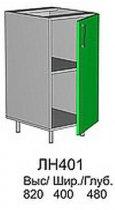 Модуль ЛН 401 (без столешницы) кухни Лайм