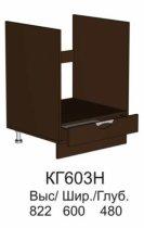 Шкаф нижний КГ 603 Н (без столешницы) кухни Конго
