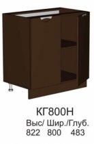 Шкаф нижний КГ 800 Н (без столешницы) кухни Конго