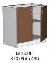 Модуль ВЛ 800 Н (без столешницы) кухни Влада