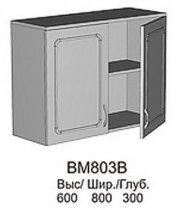 Модуль ВМ 803 В кухни Валентинка