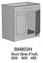 Модуль ВМ 803 Н кухни Валентинка