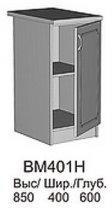 Модуль СВ 401В кухни Саванна