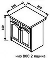 Низ 800 2 ящика для кухни Оникс