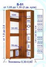 Шкаф-угловой 2600 S-51 1.05 м.