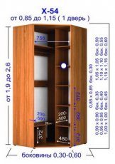 Шкаф-угловой 2200 X-54 1.10 м.