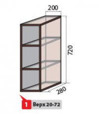 Модуль №1 в 200-720 (без фасада) верх кухни