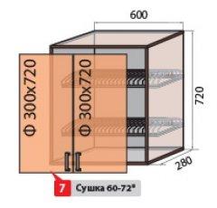 Модуль №7 в 600-720 верх кухни