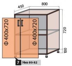 №7 н 800-820 низ кухни