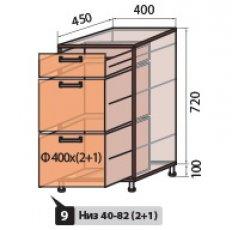 №9 NEW ш 400-820 (1+2) низ кухни