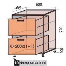 №10 ш 600-820 (1+1) низ кухни